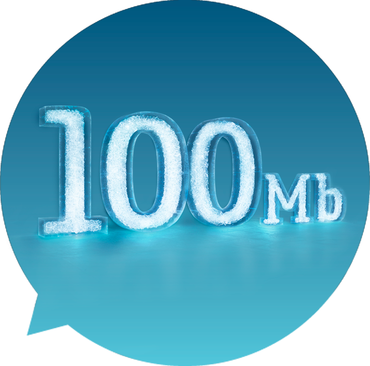 home-100-mb